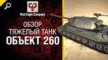 Тяжелый танк Объект 260 - Обзор от Red Eagle Company