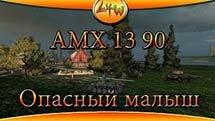 AMX 13 90 Опасный малыш