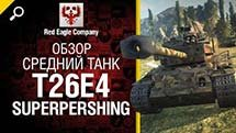 Средний танк T26E4 SuperPershing - Обзор от Red Eagle Company