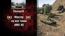 Мастер на все танки №2 AMX 40 - от Tiberian39