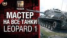 Мастер на все танки №30 Leopard 1 - от Tiberian39