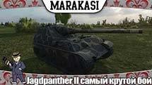 Jagdpanther II самый крутой бой