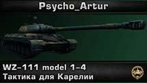 WZ-111 model 1-4 Тактика для Карелии