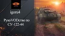 ПТ САУ СУ-122-44 - обзор от igoru4