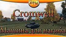 Cromwell - Машина для нагиба