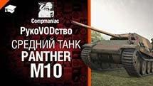 Средний танк Panther/M10 - Руководство от Compmaniac