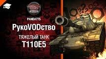 Тяжелый танк Т110Е5 - обзор от Panda775