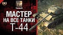 Мастер на все танки №31 T-44 - от Tiberian39