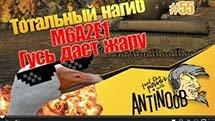 M6A2E1 - Гусь дает жару