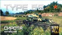 Обзор Type 58. Johniq