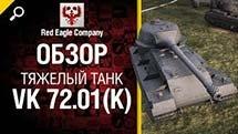 Тяжелый танк VK 72.01 (K) - обзор от Red Eagle Company