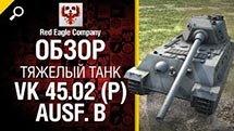 Тяжелый танк VK 45.02 (P) Ausf. B - Обзор от Red Eagle Company
