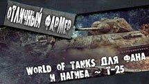 World of tanks для фана и нагиба - T-25 : Отличный фармер