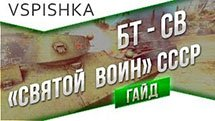 """Гайд по БТ-СВ. """"Святой Воин Советов"""""""