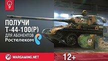 """Т-44-100 (Р) для абонентов """"Ростелеком"""""""