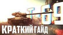 Эпик Нигга Гайд по Т-69