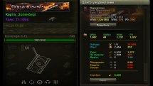 Статистика за сессию World of Tanks 0.9.16