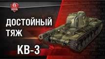 Достойный тяж - КВ-3