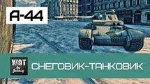А-44 Снеговик-танковик | World of Tanks