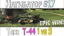 Нагибатор - Т-44 Рекорд По Урону в патче 0.9.2.