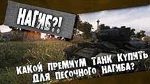 Какой премиум танк купить для песка - Валентайн 2 в WoT