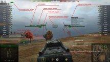 Набор прицелов «Гарпун» для World of Tanks 0.9.16