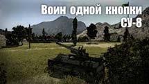 VOD по СУ-8 от Gleborga. Воин одной кнопки