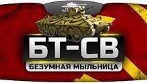 Безумная Мыльница (Обзор редкого танка БТ-СВ)