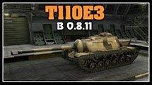 T110E3 в 0.8.11