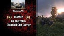 Мастер на все танки №1 Churchill Gun Carrier - от Tiberian39
