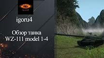 Тяжелый танк WZ-111 model 1-4 - обзор танка от igoru4
