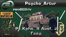 Pz.Kpfw. II Ausf. J - Гайд