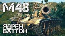 M48 Patton - Ядрен баттон