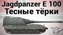 Jagdpanzer E 100 - Тесные тёрки