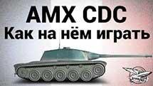 AMX Chasseur de chars - Как на нём играть