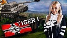 Tiger I - Самец