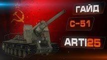 Гайд по С-51 от Arti25