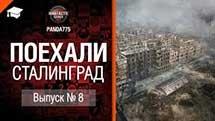 Поехали №8: Сталинград - от Panda775