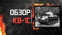 Обзор КВ-1С в 0.9.3
