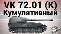 VK 72.01 (K) - Кумулятивный