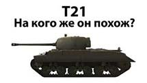 T21 - На кого же он похож?