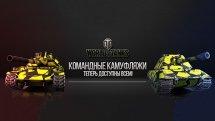 Камуфляжи команд WG League для World of Tanks 0.9.13