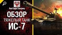 Тяжелый танк ИС-7 - обзор от Red Eagle Company