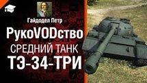 Танк T-34-3 - обзор от ПЕТРА