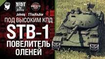 STB-1 Повелитель оленей - Под высоким КПД №13 - от Johniq и TTcuXoJlor