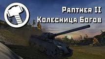 Обзор по танку Panther II от Murazora. Колесница Богов