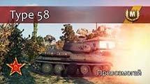 Type 58 - Превозмогай
