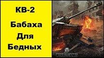 КВ-2 Бабаха для бедных World of Tanks