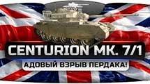 Адовый Взрыв Пердака! (Обзор Centurion Mk. 7/1)