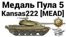 T-54 - Медаль Пула 5 - Kansas222 [MEAD]